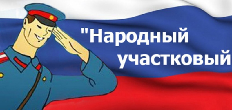 Новомосковский участковый  стал победителем регионального конкурса