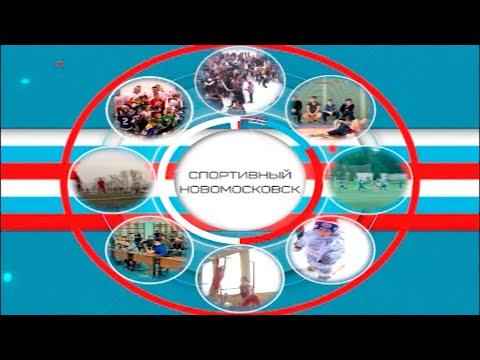 Спортивный Новомосковск 16 октября 2020г.
