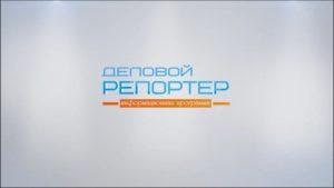 Деловой репортер_В ФОРМЕ