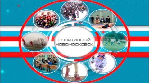 Спортивный Новомосковск_ноябрь 2020г.