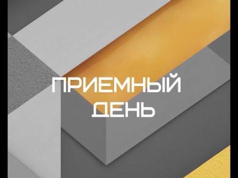 Приемный день с начальником ОМВД России по г.Новомосковску Александром Борисовым