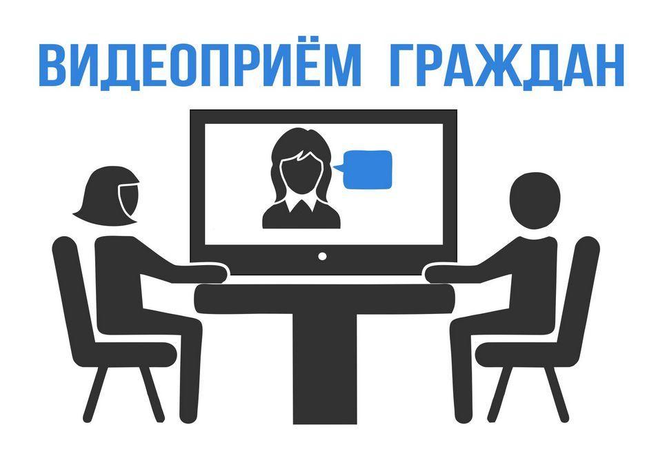 Первый заместитель прокурора области в режиме видеосвязи проведет прием граждан