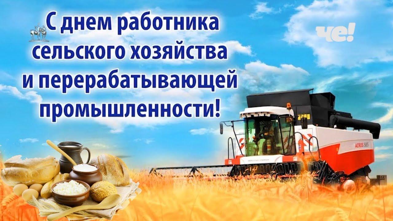 День сельского хозяйства 2020г.