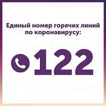 Тульская область подключилась к единому номеру горячих линий по коронавирусу – 122