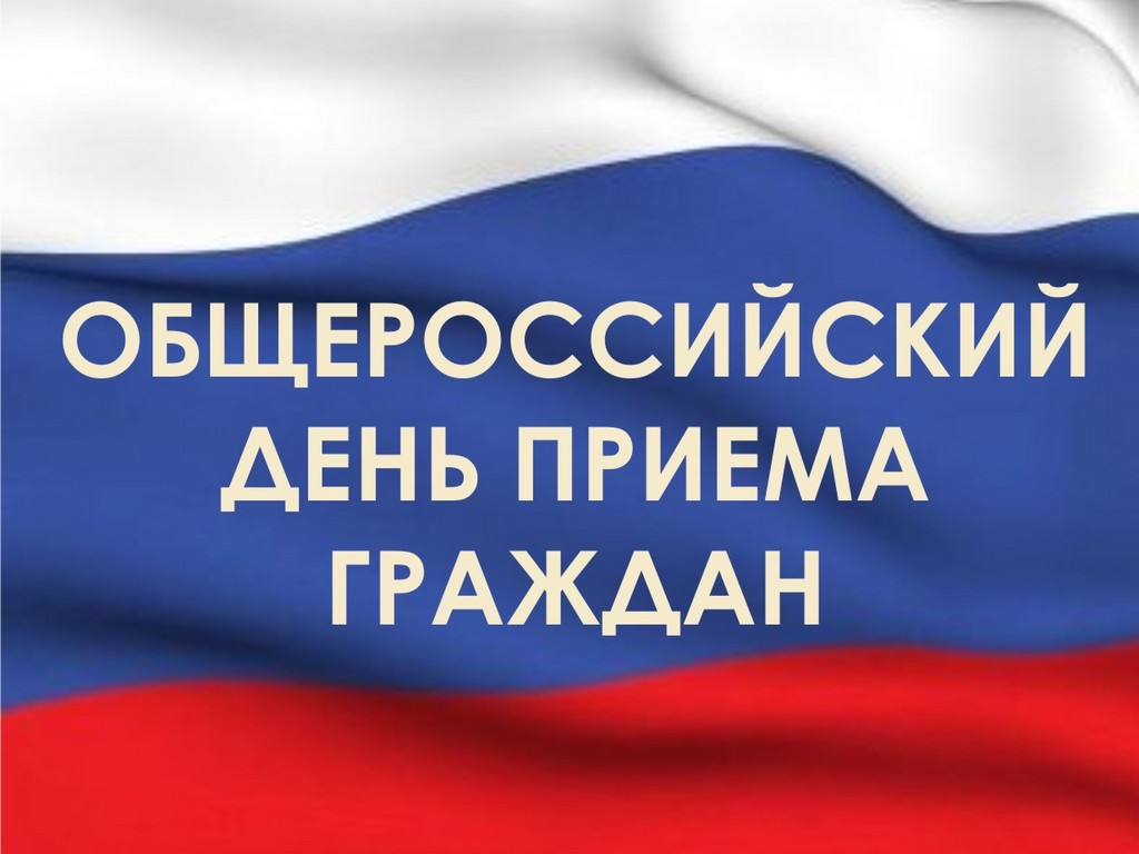 14 декабря пройдет общероссийский  прием граждан