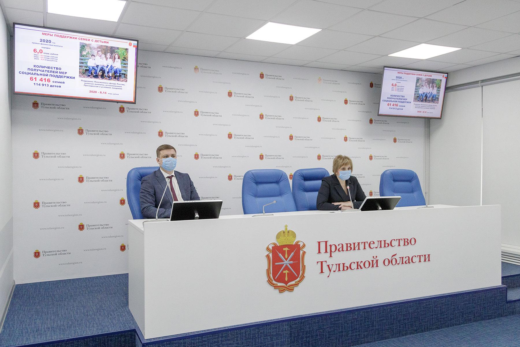 В 2020 году в Тульской области на финансовую поддержку семей с детьми направлено более 14 млрд рублей