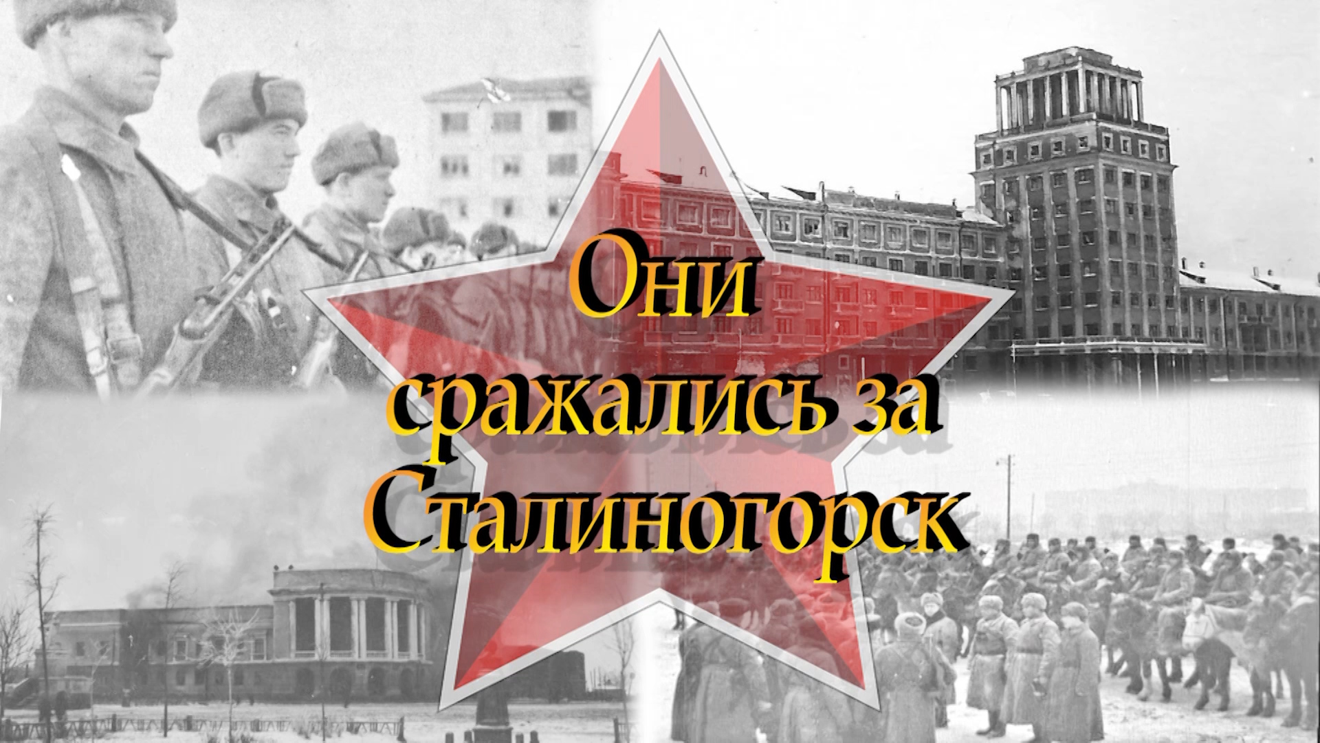 Они сражались за Сталиногорск_Прокопьев Андрей Васильевич