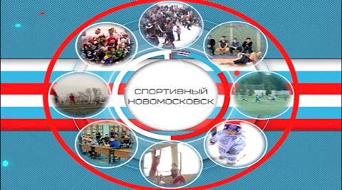 Спортивный Новомосковск_февраль 2021