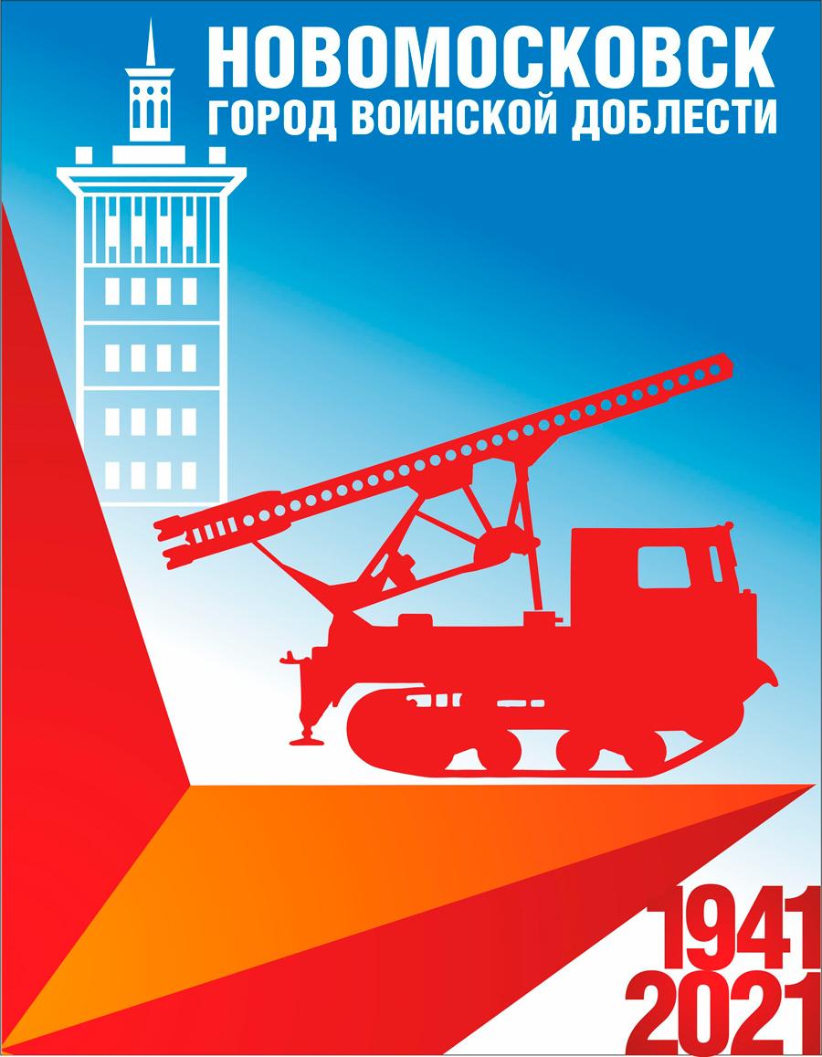 Новомосковску присвоено звание «Город воинской доблести»