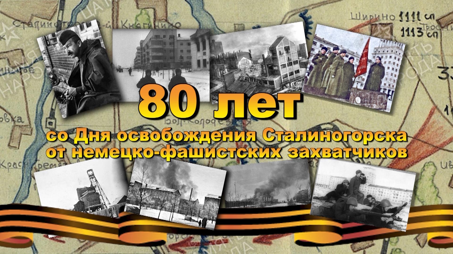 80 лет со Дня освобождения Сталиногорска