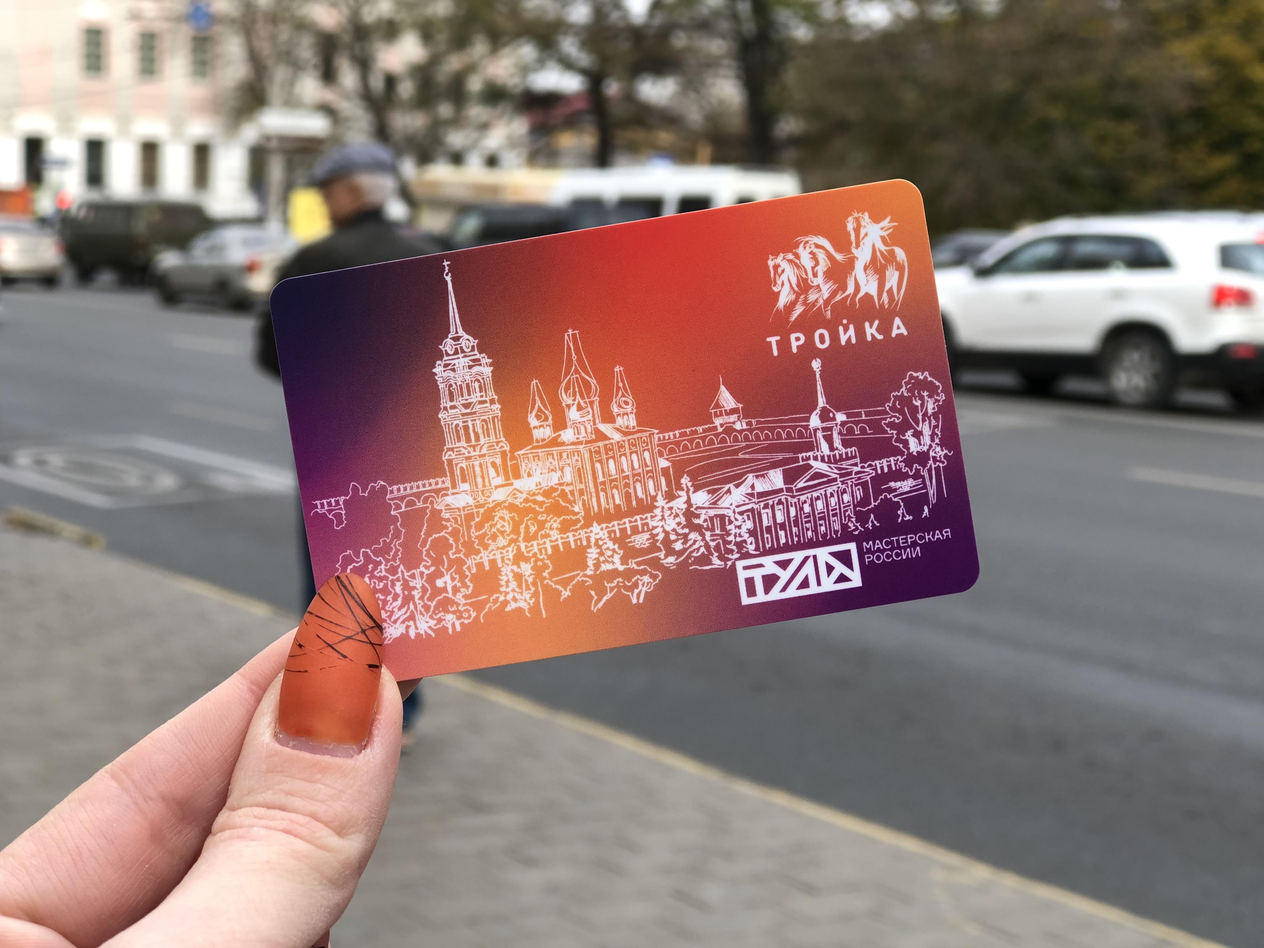 Проезд на автобусах со скидкой: где в Новомосковске можно купить карту «Тройка»?