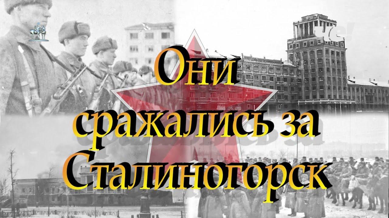 Они сражались за Сталиногорск_Гущин Евгений Павлович