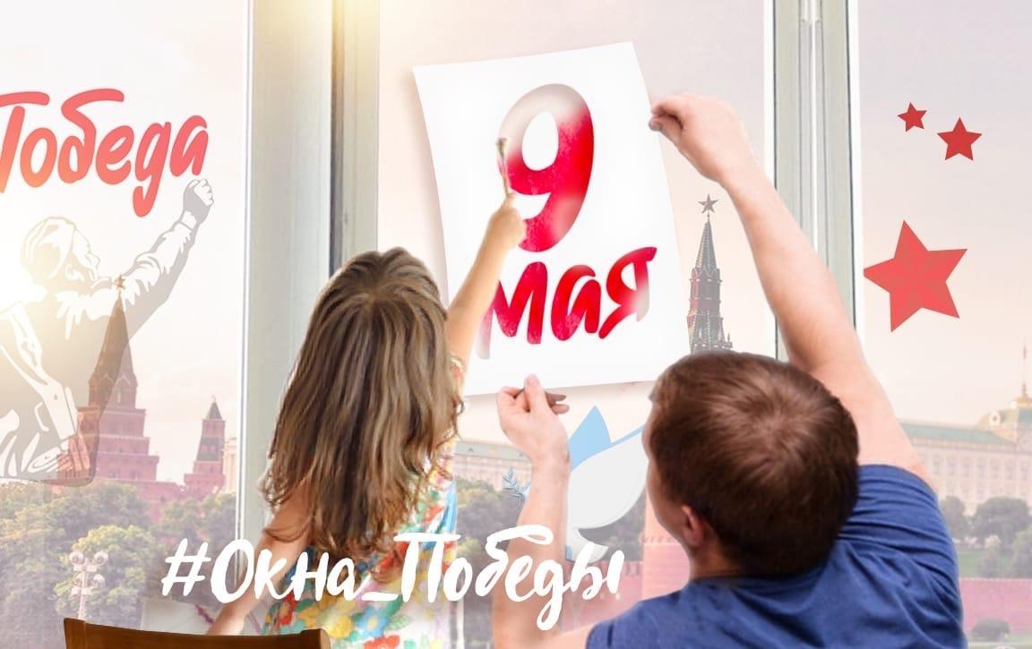 Новомосковцев приглашают принять участие в акции «Окна Победы»