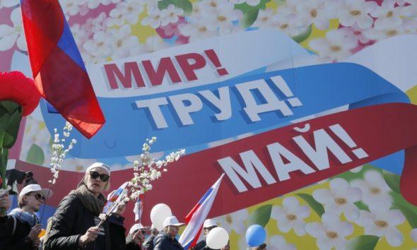 Как россияне будут отдыхать на майские праздники