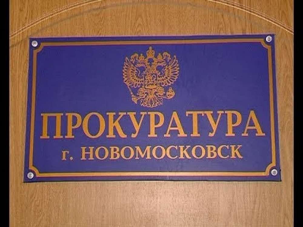 В Новомосковске  ликвидирована несанкционированная свалка