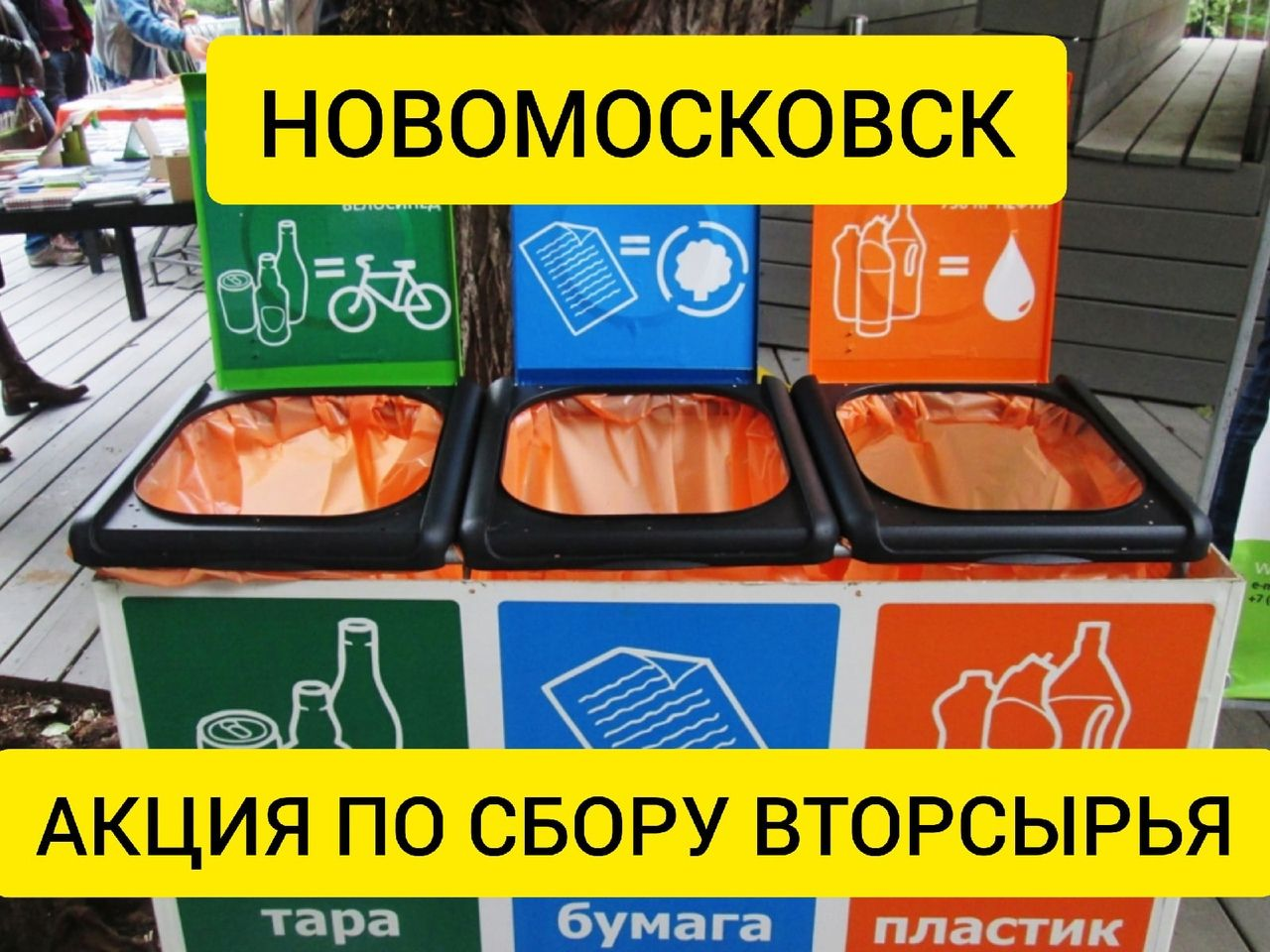 5 июня в Новомосковске состоится  акция по сбору вторсырья