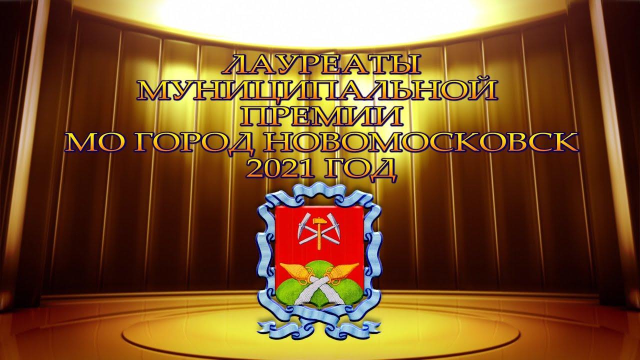 Лауреаты муниципальной премии МО г.Новомосковск в 2021 году: Елена Николаевна Гриценко