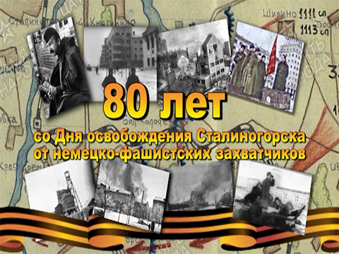 Они сражались за Сталиногорск_Гаценко Александр Никитович