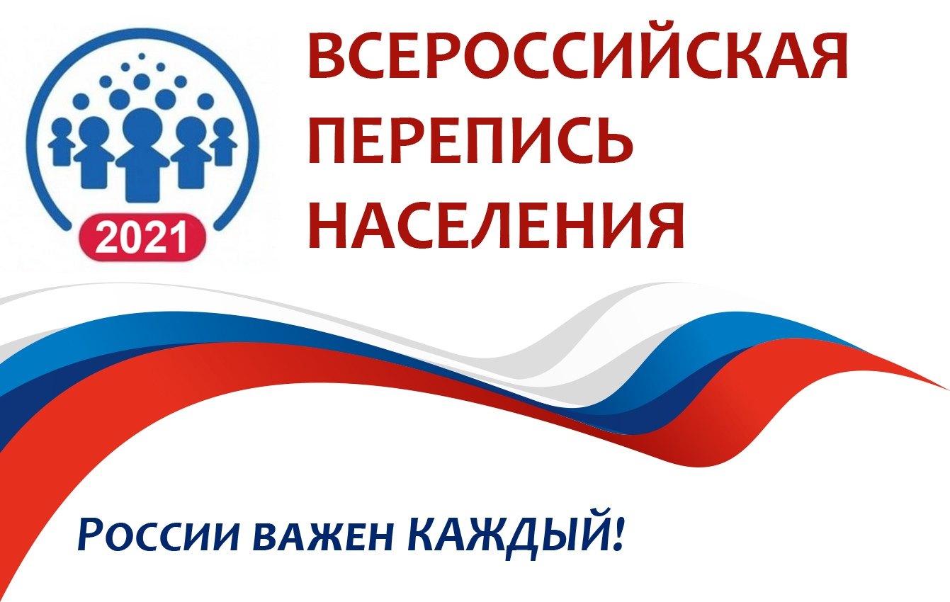 15 октября 2021 года стартует Всероссийская перепись населения